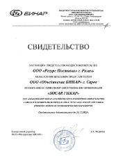 Свидетельство ООО «Объединение Бинар»
